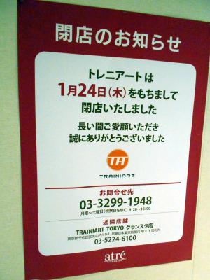 秋葉原19-0126-06