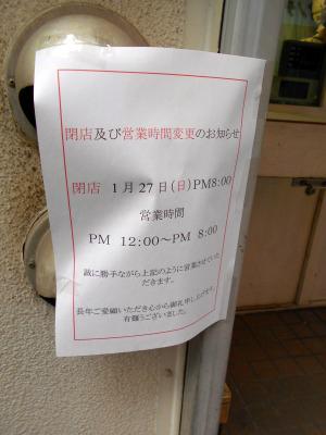 秋葉原19-0126-13