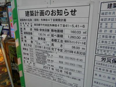 秋葉原19-0126-17