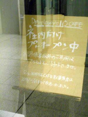 秋葉原19-0126-21