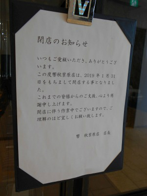 秋葉原19-0202-07