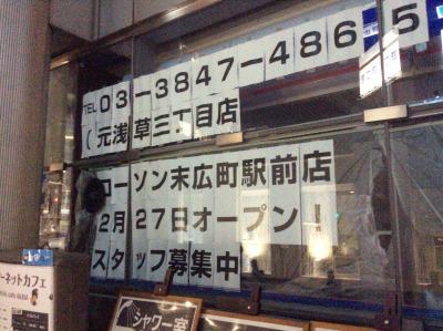 秋葉原19-0215-21