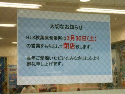 秋葉原19-0316-08
