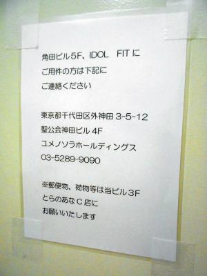 秋葉原19-0406-10