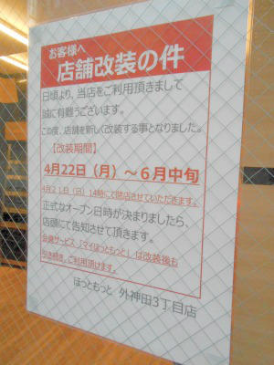 秋葉原19-0420-22