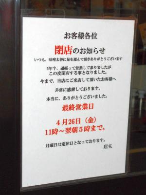 秋葉原19-0427-06