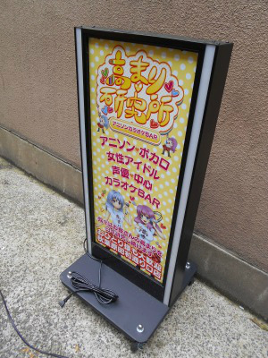 秋葉原19-0427-08