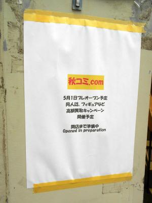 秋葉原19-0427-14