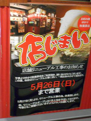 秋葉原19-0511-08