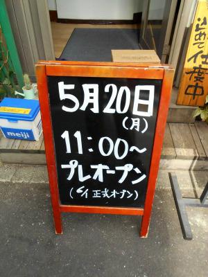 秋葉原19-0518-05