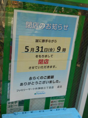 秋葉原19-0525-22