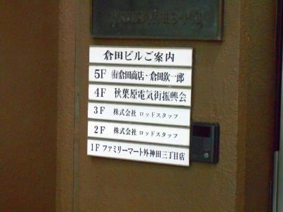 秋葉原19-0601-15
