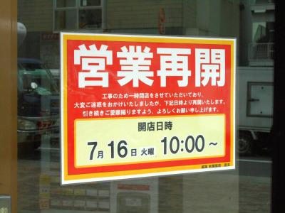 秋葉原19-0706-06