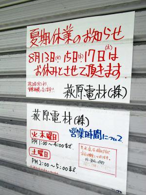 秋葉原19-0817-09