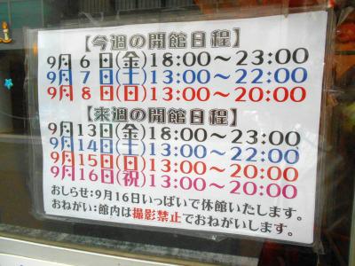 秋葉原19-0907-11