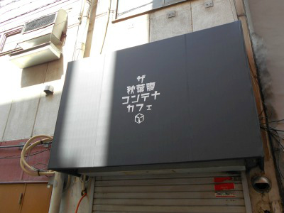 秋葉原19-0922-16