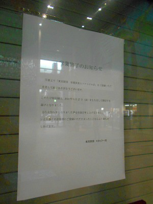 秋葉原19-1019-08