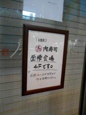 秋葉原19-1019-09