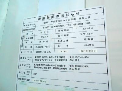 秋葉原19-1027-04