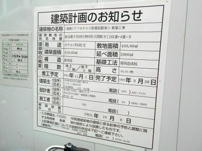 秋葉原19-1102-05