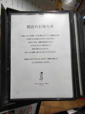秋葉原19-1221-04