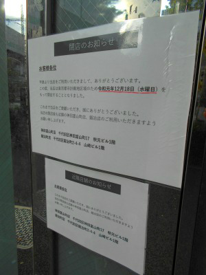 秋葉原20-0104-07