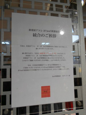 秋葉原20-0111-03