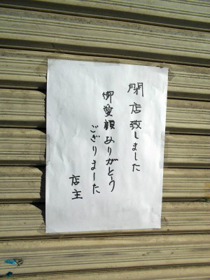 秋葉原20-0111-11