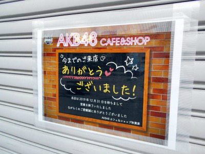秋葉原20-0111-19