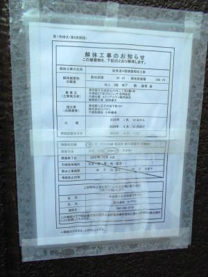 秋葉原20-0111-25