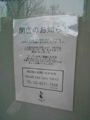 秋葉原20-0118-04
