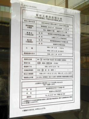 秋葉原20-0125-12