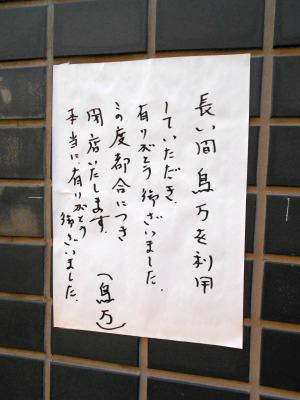 秋葉原20-0125-19