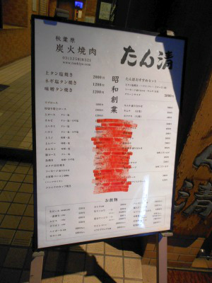 秋葉原20-0125-25