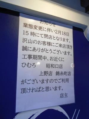 秋葉原20-0215-11
