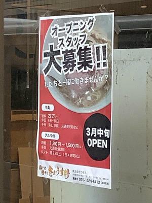 秋葉原20-0222-20