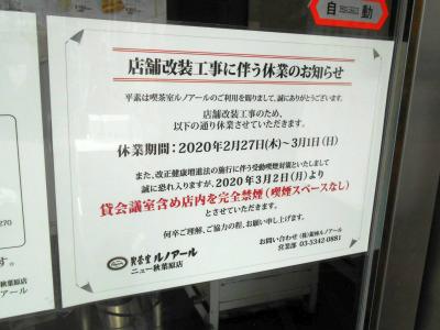 秋葉原20-0229-03