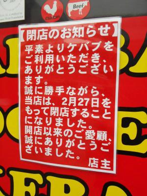 秋葉原20-0229-06