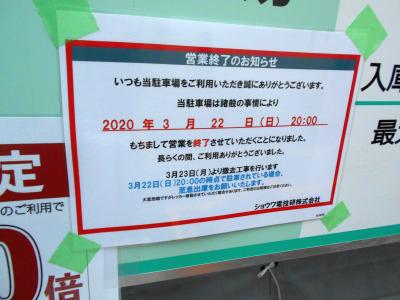 秋葉原20-0321-35