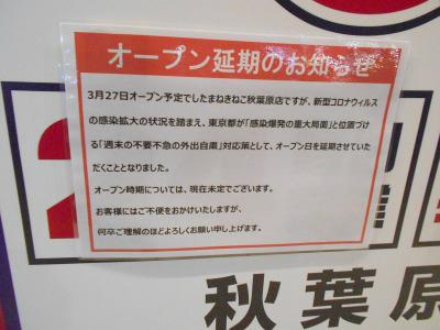 秋葉原20-0327-25