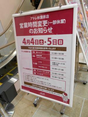 秋葉原20-0403-03