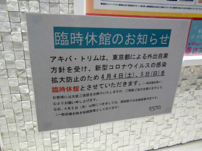 秋葉原20-0403-10
