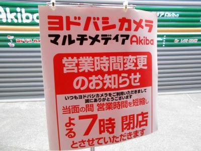 秋葉原20-0410-03