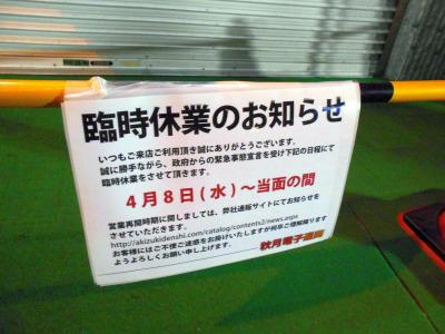 秋葉原20-0410-12