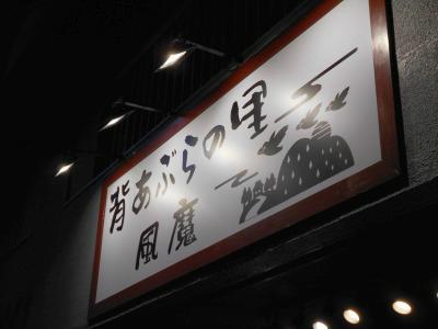 秋葉原20-0410-17