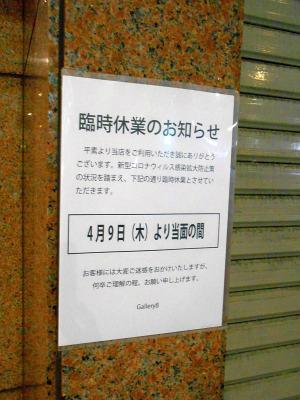 秋葉原20-0410-21