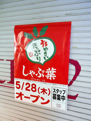 秋葉原20-0417-06