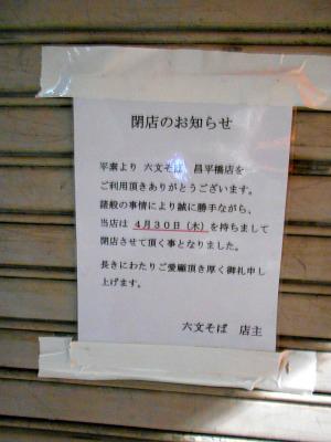 秋葉原20-0501-18