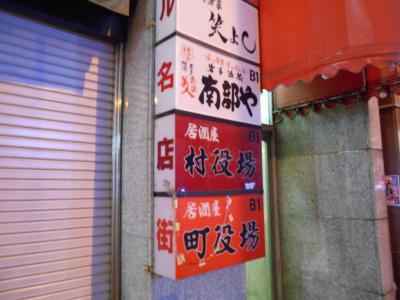 秋葉原20-0508-04