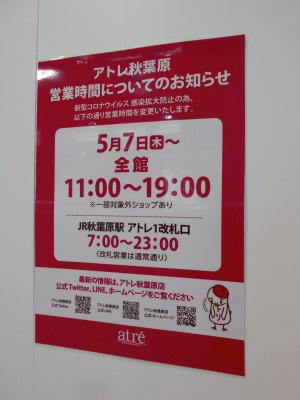 秋葉原20-0508-07